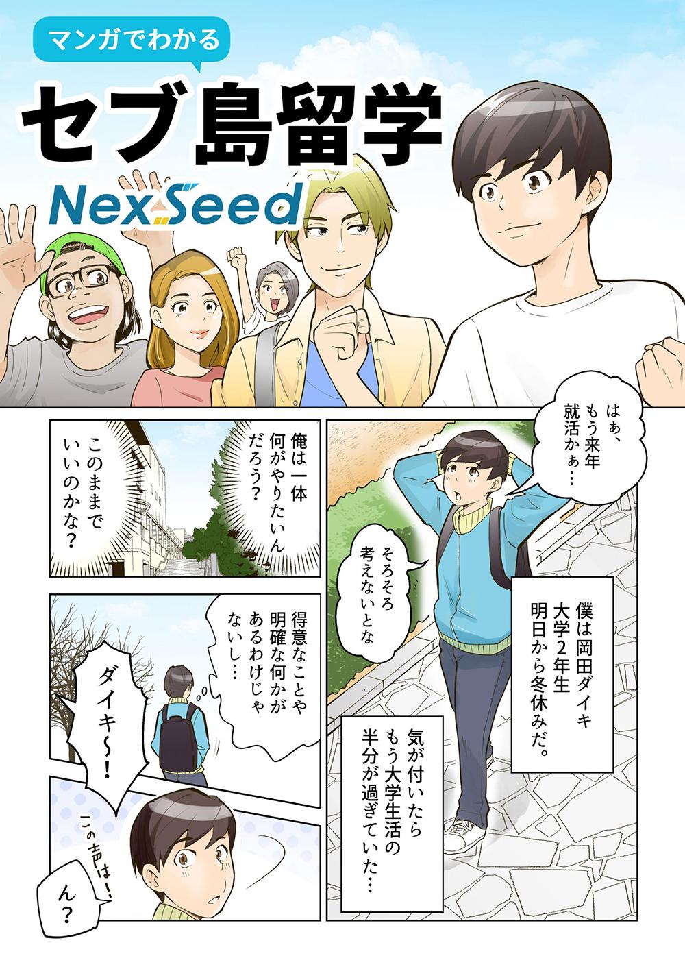 NexSeed (Seed Tech School)英語留学-01