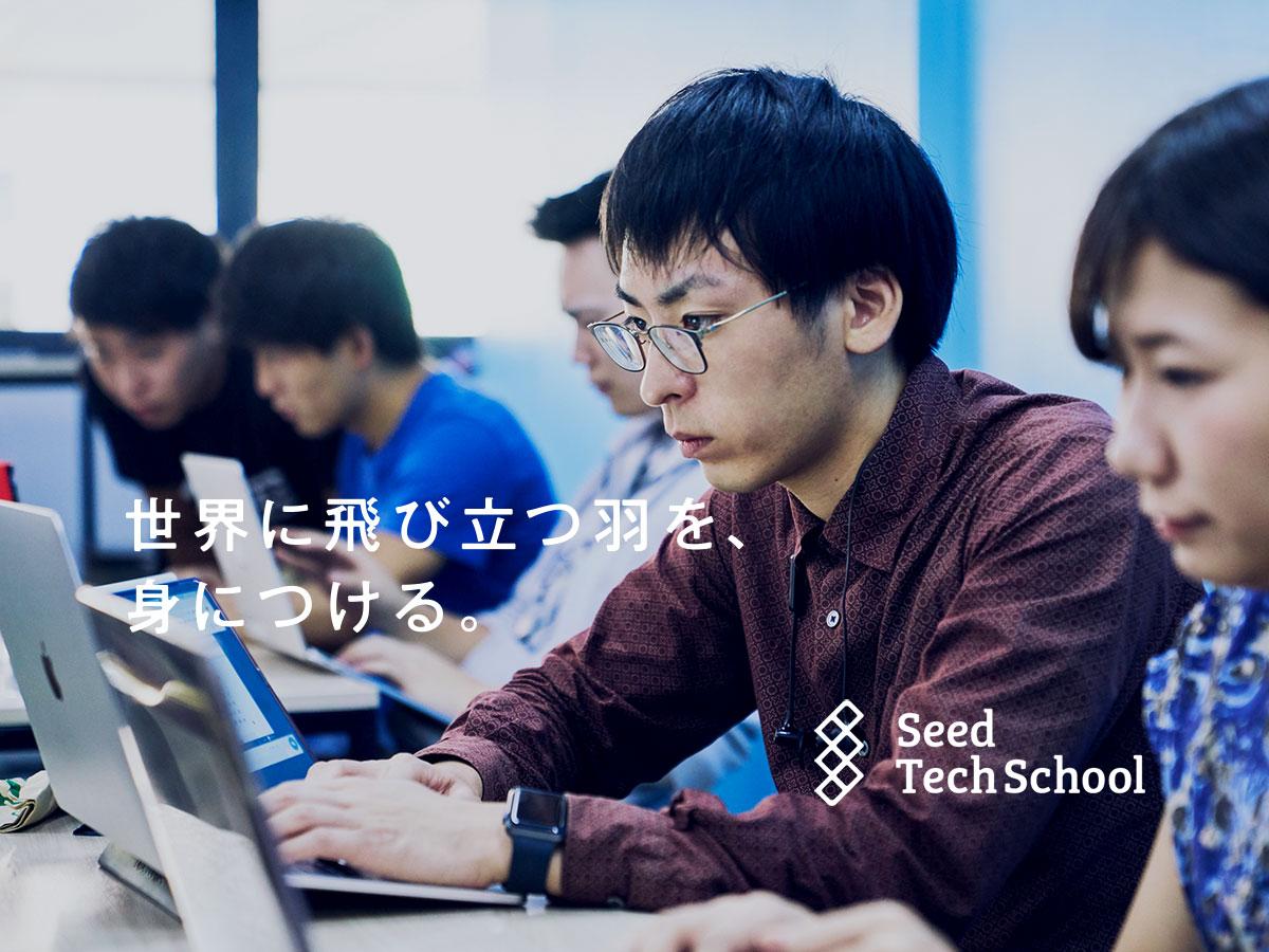 「NexSeed IT留学」が生まれ変わり「Seed Tech School」へ。最強カリキュラムの詳細をお伝えします